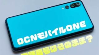OCNモバイルONEに乗り換えた場合、電話番号はそのまま利用できる?新規の場合も解説