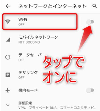 Wi-Fiをオンにし、画像赤枠内のWi-Fiの欄をタップ