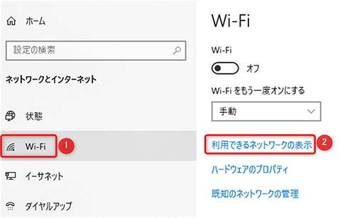 利用できるネットワークの表示をクリック