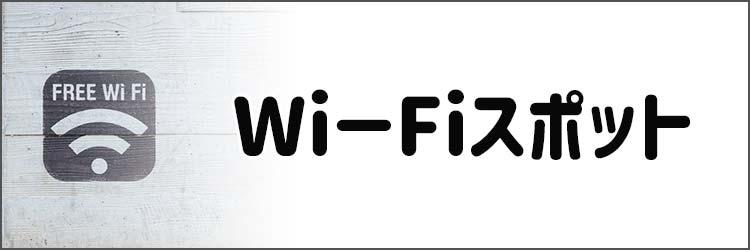 外出先ではWi-Fiスポットを利用