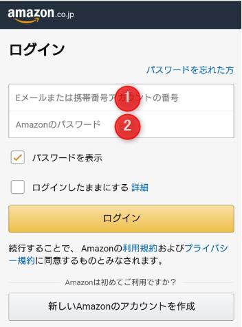 1:Eメールもしくは携帯電話の番号を入力し、 2:アマゾンのパスワードを入力