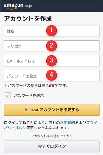 1:姓名を入力、2:フリガナを入力、3:Eメールアドレスを入力、4パスワードの設定を入力