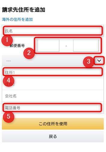 1:氏名を入力、2:郵便番号を入力、3プルダウンマークを選択、4:住所を入力、5:電話番号を入力