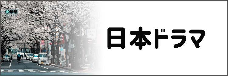 日本ドラマ