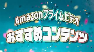 アマゾンプライムビデオのおすすめドラマ・アニメ・映画