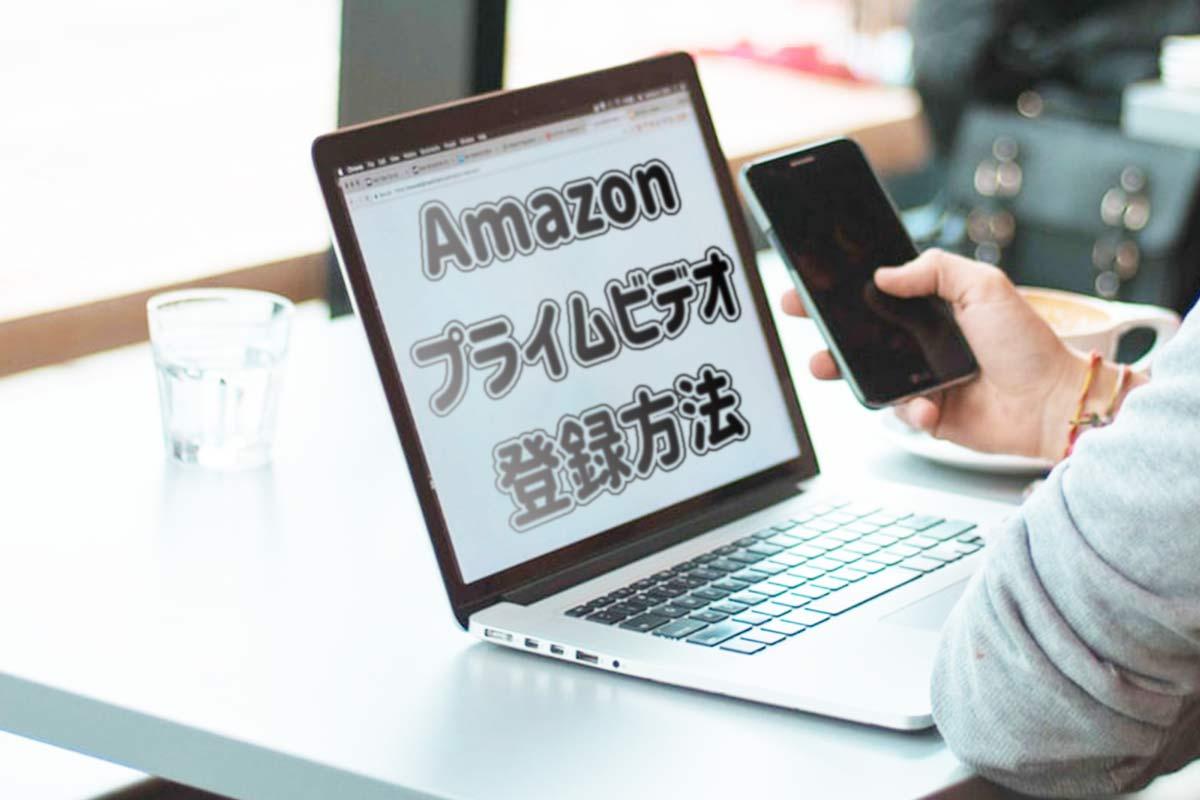 Amazonプライムビデオの登録方法を徹底解説