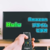 Hulu(フールー)とAmazonプライムビデオを徹底比較|無料期間やラインナップ数など解説