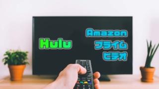Hulu(フールー)とAmazonプライムビデオを徹底比較