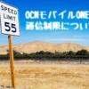 OCNモバイルONEは速度制限がある?
