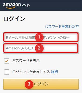 1:Amazonに登録しているメールアドレス、もしくは携帯電話の電話番号を入力。2:パスワードを入力、3:ログインをタップ