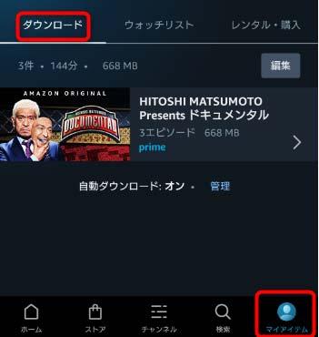 マイアイテムのダウンロードタブから、ダウンロード動画の視聴が可能