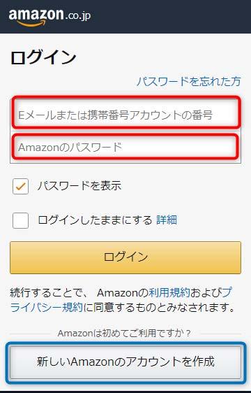 Eメールまたは携帯電話アカウントの番号、Amazonパスワードを入力