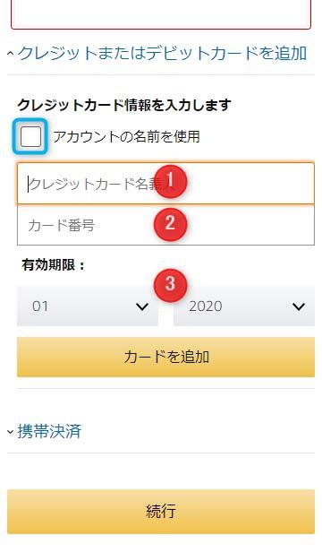 1:クレジットカード名義に入力、2:カード番号を入力、3:有効期限を選択