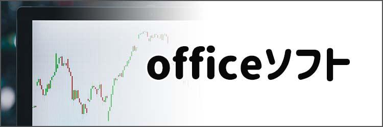 オフィスソフトの有無