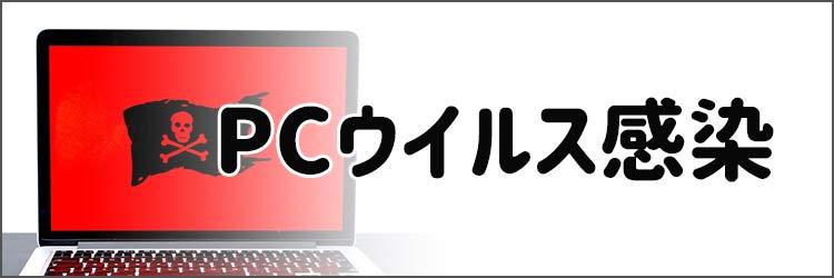 違法サイトでアニメを視聴