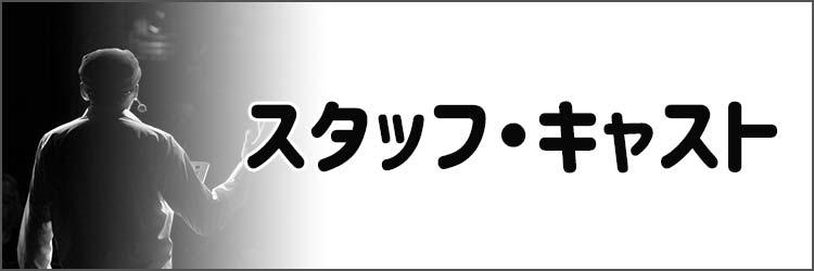 アニメ呪術廻戦のスタッフ