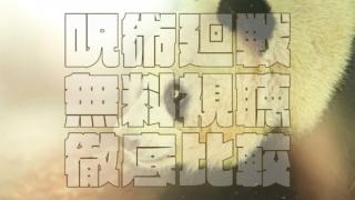 アニメ「呪術廻戦」を無料視聴できる配信サービスを徹底比較