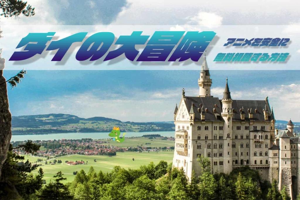 アニメ「ダイの大冒険(2020)」を無料視聴できる配信サービスを徹底比較