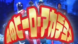 アニメ「僕のヒーローアカデミア」