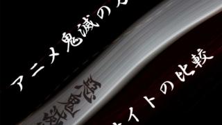 アニメ「鬼滅の刃」を無料視聴できる配信サービスを徹底比較