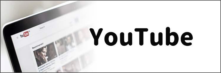 YouTubeでの動画視聴