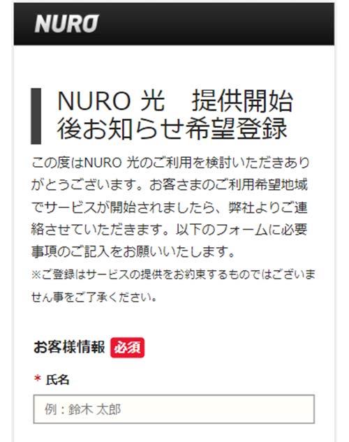 NURO光提供