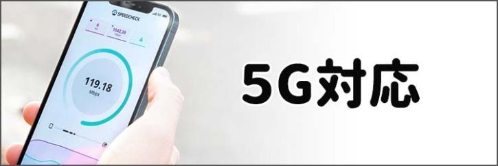 5G対応で比較