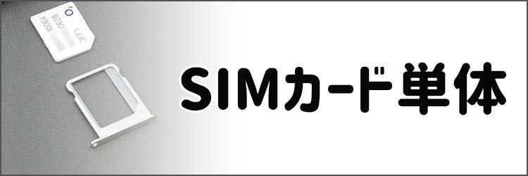 SIMのみのプラン