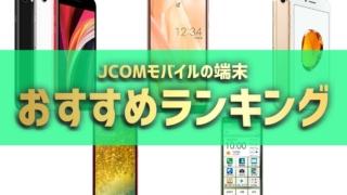 JCOMのスマホ端末のおすすめランキング
