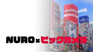 NURO光をビックカメラ店舗で申し込むとお得?|キャッシュバックやキャンペーンを比較