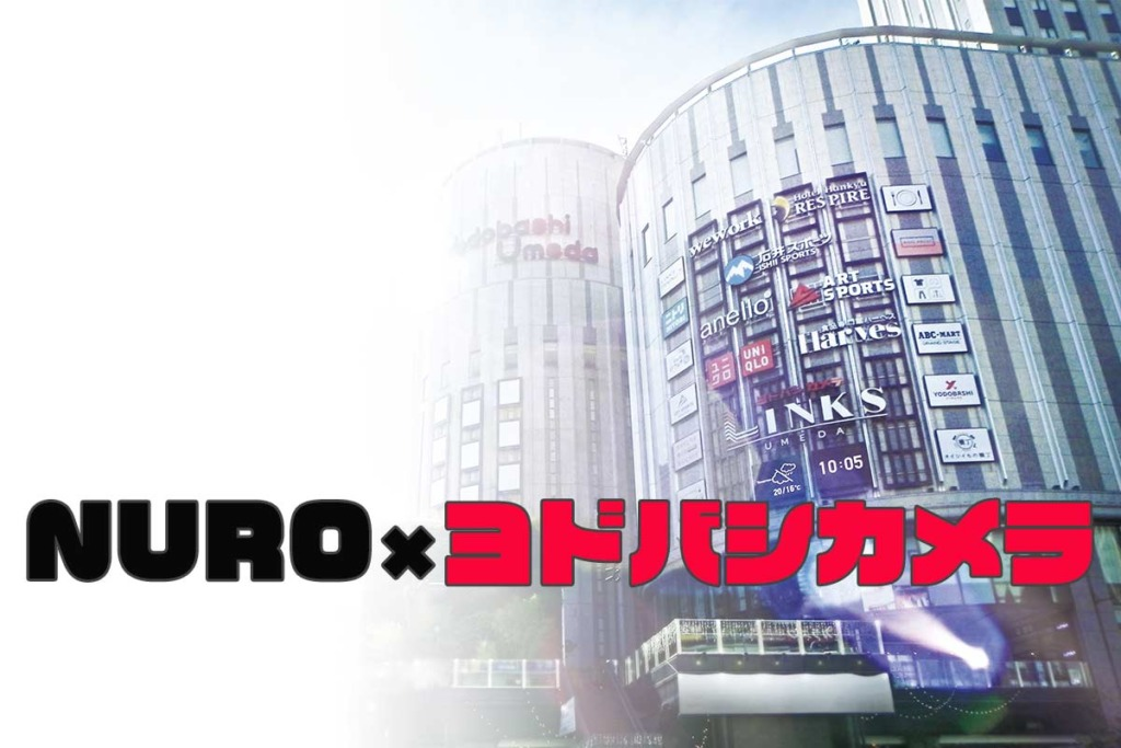 NURO光をヨドバシカメラで申し込むメリットは?|キャッシュバックやキャンペーンを比較