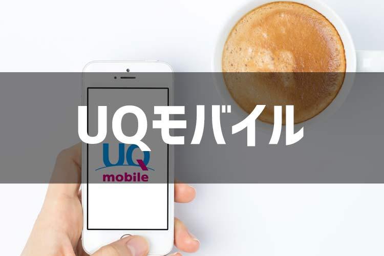 UQモバイル回線