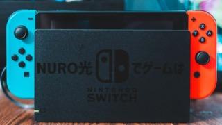NURO光はゲームに最適?