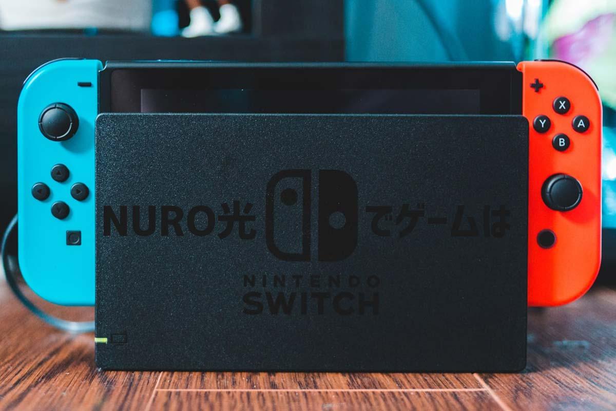NURO光はゲームに最適?トップ画像