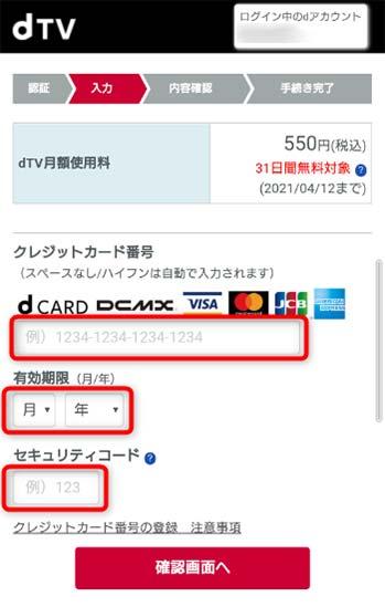 クレジットカード番号、有効期限、セキュリティコードを入力