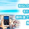 BIGLOBEモバイルの新料金プランを解説