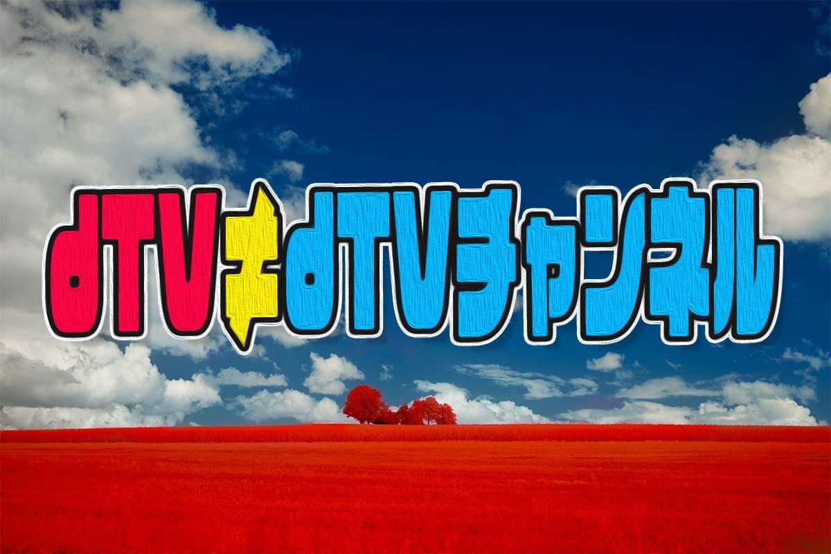 dTVとdTVチャンネルの違いを徹底比較