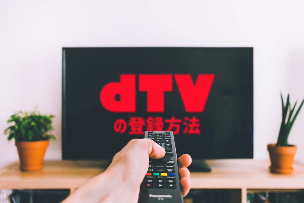 dTVの会員登録方法を画像付きで解説