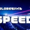 BIGLOBEモバイルの通信速度は遅い?