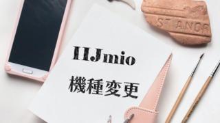 IIJmioへ機種変更する方法を解説