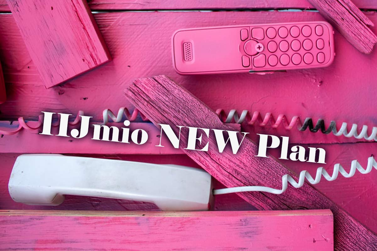 IIJmioの新料金、ギガプランを解