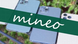 mineo(マイネオ)の機種変更の手順を解説