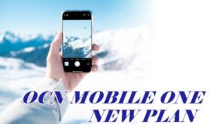OCNモバイルONEの新料金プランを解説