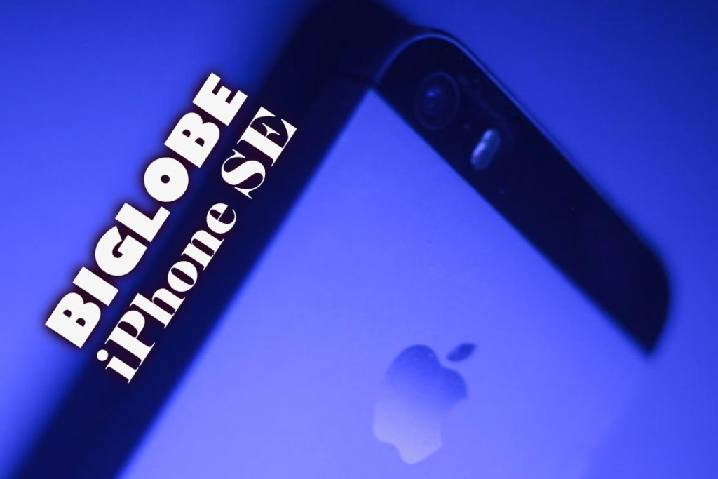 BIGLOBEモバイルでiPhoneSE