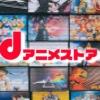 アニメストアの月額料金は440円(税込)!