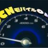 OCNモバイルONEの通信速度は遅い