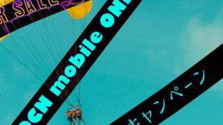 OCNモバイルONE新コースのキャンペーン情報を分かりやすく紹介