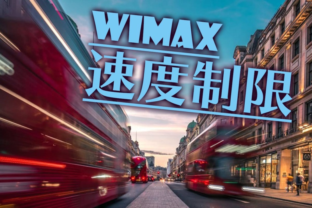 WiMAXの速度制限とは