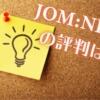 JCOM のネットは遅い?
