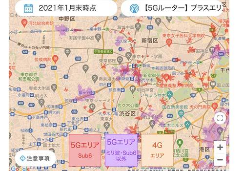 5G通信に対応しているエリアを確認